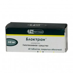 Блоктран, табл. п/о 50 мг №60