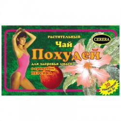 Чай, Похудей ф/пак. 2 г №30 для здоровья людей персик
