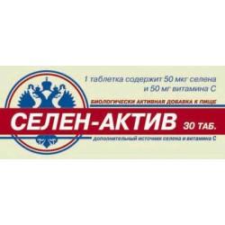 Селен-Актив, табл. 250 мг №30