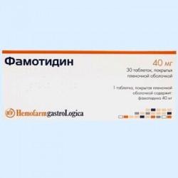 Фамотидин, табл. п/о пленочной 40 мг №30