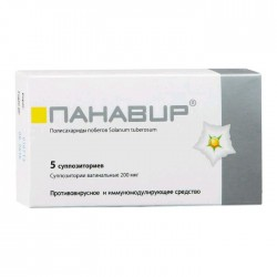 Панавир, супп. ваг. 0.2 мг №5