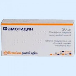 Фамотидин, табл. п/о пленочной 20 мг №30