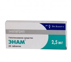 Энам, табл. 2.5 мг №20