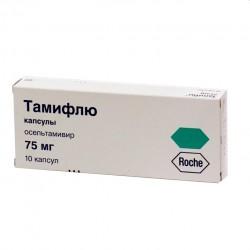 Тамифлю, капс. 75 мг №10