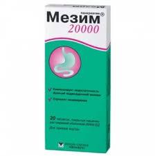 Мезим 20000, табл. п/о кишечнораств. 20000 ЕД №20