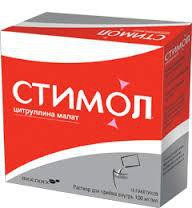 Стимол, р-р д/приема внутрь 100 мг/мл 10 мл №18 пакетики