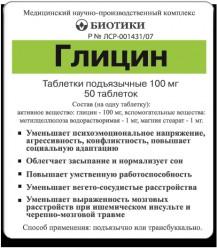 Глицин, табл. подъязычн. 100 мг №50 ЛС