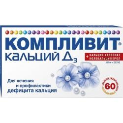 Компливит кальций Д3, табл. жев. №60 апельс.