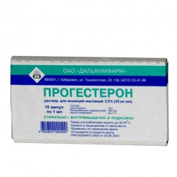 Прогестерон, р-р для в/м введ. 25 мг/мл 1 мл №10 ампулы