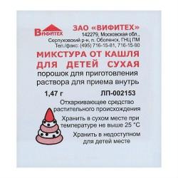 Микстура от кашля для детей сухая, пор. д/р-ра д/приема внутрь 1.47 г №1 пакеты