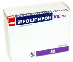Верошпирон, капс. 100 мг №30