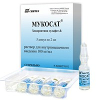 Мукосат, р-р для в/м введ. 100 мг/мл 2 мл №5 ампулы