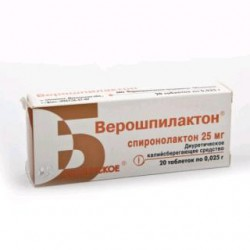 Верошпилактон, табл. 25 мг №20