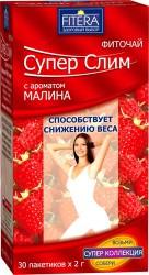 Фиточай, 2 г №30 Супер-слим малина