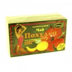 Чай, Похудей ф/пак. 2 г №30 для здоровья людей манго