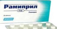 Рамиприл, табл. 5 мг №30