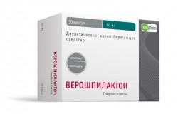 Верошпилактон, капс. 50 мг №30
