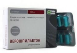 Верошпилактон, капс. 100 мг №30